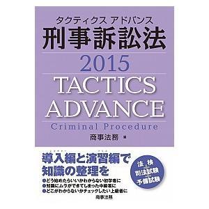 タクティクスアドバンス刑事訴訟法  2015 /商事法務/商事法務 (単行本(ソフトカバー)) 中古