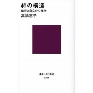 絆の構造 依存と自立の心理学  /講談社/高橋恵子(発達心理学) (新書) 中古