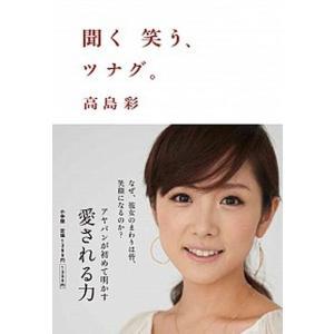 聞く笑う、ツナグ。   /小学館/高島彩 (単行本) 中古