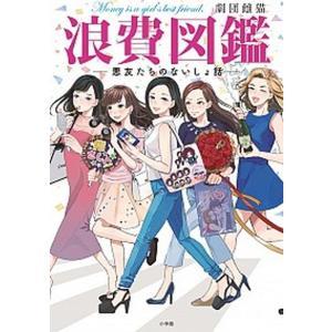 浪費図鑑 悪友たちのないしょ話  /小学館/劇団雌猫 (単行本) 中古