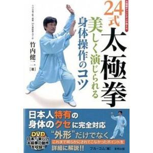 24式太極拳 太極拳チャンピオンが教える  /東邦出版/竹内健二 (単行本) 中古 vaboo