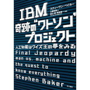 "IBM奇跡の""ワトソン""プロジェクト 人工知能...の関連商品6"