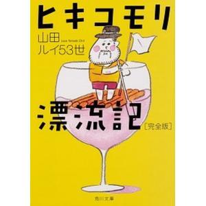 ヒキコモリ漂流記完全版   /KADOKAWA/山田ルイ53世 (文庫) 中古