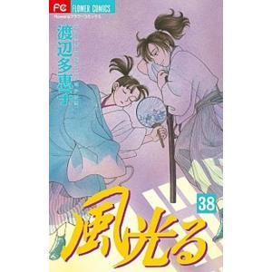 風光る  38 /小学館/渡辺多恵子 (コミック) 中古 vaboo