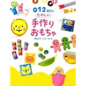 0・1・2歳児のたのしい手作りおもちゃ   /チャイルド本社/横山洋子 (単行本) 中古