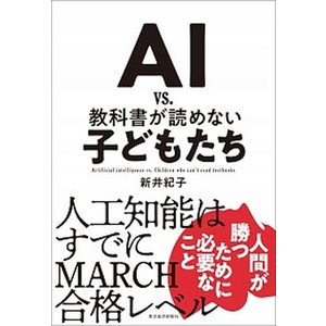 AI vs.教科書が読めない子どもたち   /東洋経済新報社/新井紀子 (単行本) 中古