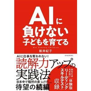 AIに負けない子どもを育てる   /東洋経済新報社/新井紀子(数学) (単行本) 中古