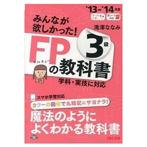 みんなが欲しかった!FPの教科書3級  2013-2014年版 /TAC/滝澤ななみ (単行本) 中...