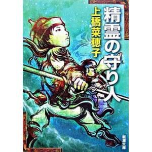 精霊の守り人   /新潮社/上橋菜穂子 (文庫) 中古