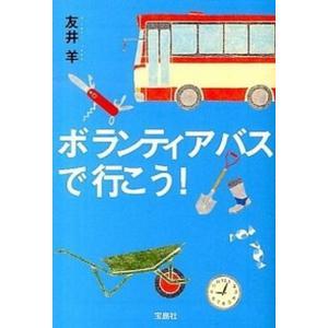 ボランティアバスで行こう!   /宝島社/友井羊 (文庫) 中古
