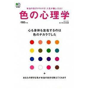 色の心理学 心も身体も左右するのは色のチカラでした  /〓出版社/佐々木仁美 (単行本(ソフトカバー...