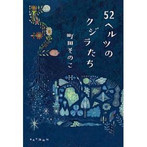 52ヘルツのクジラたち   /中央公論新社/町田そのこ (単行本) 中古の画像