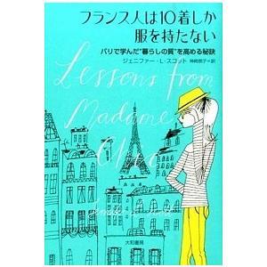 """フランス人は10着しか服を持たない パリで学んだ""""暮らしの質""""を高める秘訣  /大和書房/ジェニファ..."""