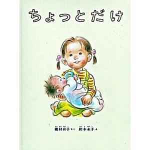 ちょっとだけ   /福音館書店/瀧村有子 (ハードカバー) 中古 vaboo