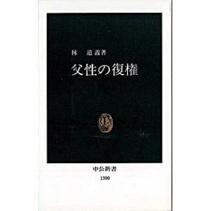 父性の復権   /中央公論新社/林道義 (新書) 中古|vaboo