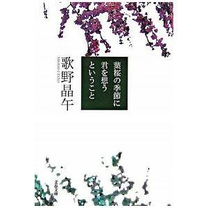葉桜の季節に君を想うということ   /文藝春秋/歌野晶午 (文庫) 中古