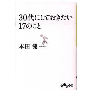 30代にしておきたい17のこと   /大和書房/本田健 (文庫) 中古 vaboo