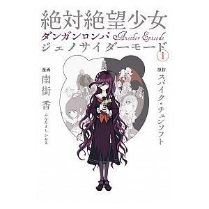 絶対絶望少女ダンガンロンパAnother Episodeジェノサイダ-モ-ド  1 /KADOKAW...