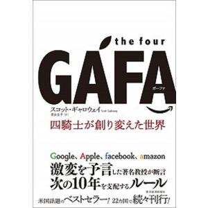 the four GAFA 四騎士が創り変えた世界  /東洋経済新報社/スコット・ギャロウェイ (単...
