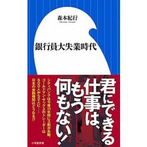 銀行員大失業時代   /小学館/森本紀行 (新書) 中古