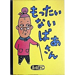 もったいないばあさん   /講談社/真珠まりこ (単行本) 中古 vaboo