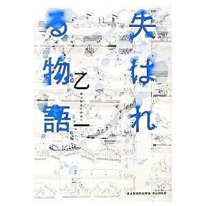 失はれる物語   /角川書店/乙一 (文庫) 中古