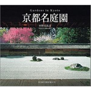 京都名庭園   /光村推古書院/水野克比古 (ペーパーバック) 中古 vaboo