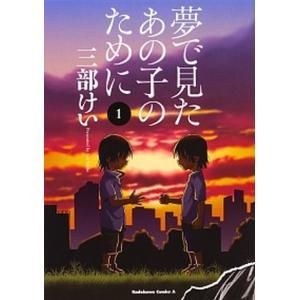夢で見たあの子のために  1 /KADOKAWA/三部けい (コミック) 中古