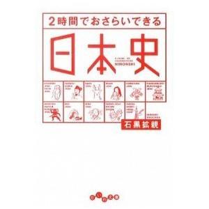 2時間でおさらいできる日本史   /大和書房/石黒拡親 (文庫) 中古 vaboo