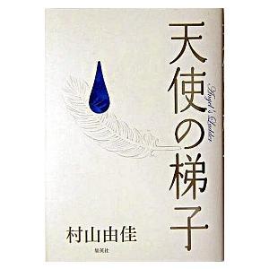 天使の梯子   /集英社/村山由佳 (単行本) 中古