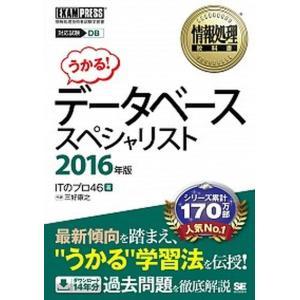 デ-タベ-ススペシャリスト 情報処理技術者試験学習書 2016年版 /翔泳社/ITのプロ46 (単行...