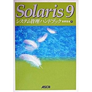 Solaris 9システム管理ハンドブック   /アスキ-・メディアワ-クス/長原宏治 (単行本) ...