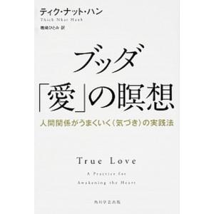 ブッダ「愛」の瞑想 人間関係がうまくいく〈気づき〉の実践法  /KADOKAWA/ティク・ナット・ハ...
