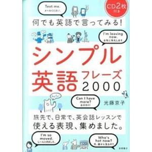 何でも英語で言ってみる!シンプル英語フレ-ズ2000   /高橋書店/光藤京子 (単行本(ソフトカバ...