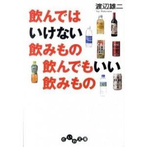 飲んではいけない飲みもの飲んでもいい飲みもの   /大和書房/渡辺雄二 (文庫) 中古 vaboo