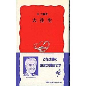 大往生   /岩波書店/永六輔 (新書) 中古