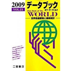 デ-タブックオブ・ザ・ワ-ルド  vol.21(2009年版) /二宮書店 (単行本) 中古