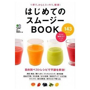 はじめてのスム-ジ-BOOK 1杯で、からだスッキリ、健康!  /〓出版社/齋藤志乃 (単行本(ソフ...