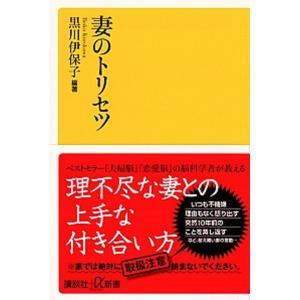 妻のトリセツ   /講談社/黒川伊保子 (単行本(ソフトカバー)) 中古|vaboo