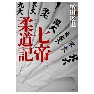 七帝柔道記   /角川書店/増田俊也 (単行本) 中古
