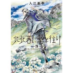 北北西に曇と往け  3 /KADOKAWA/入江亜季 (コミック) 中古