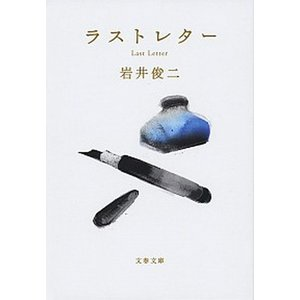 ラストレター   /文藝春秋/岩井俊二 (文庫) 中古