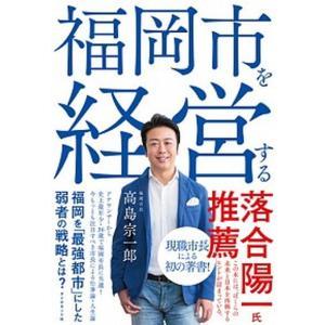 福岡市を経営する   /ダイヤモンド社/高島宗一郎 (単行本(ソフトカバー)) 中古