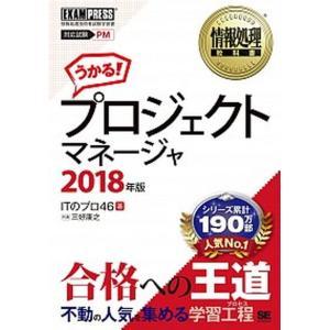 プロジェクトマネージャ  2018年版 /翔泳社/ITのプロ46 (単行本(ソフトカバー)) 中古