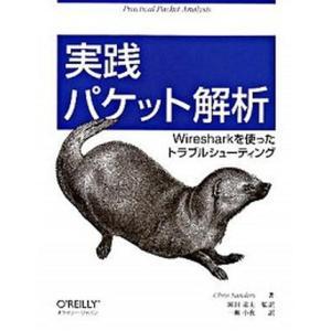 実践パケット解析 Wiresharkを使ったトラブルシュ-ティング  /オライリ-・ジャパン/クリス...