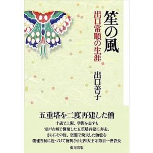 笙の風 出口常順の生涯  /東方出版(大阪)/出口善子 (単行本) 中古