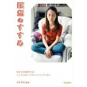 瞑想のすすめ   /池田書店(新宿区)/宝彩有菜 (単行本) 中古