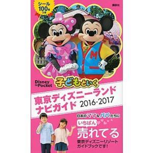 子どもといく東京ディズニ-ランドナビガイド  2016-2017 /講談社 (ムック) 中古