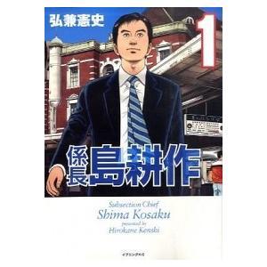 係長島耕作  1 /講談社/弘兼憲史 (コミック) 中古