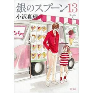 銀のスプ-ン  13 /講談社/小沢真理 (コミック) 中古 vaboo